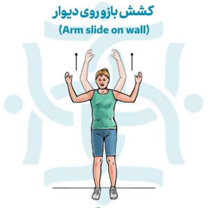 کشش بازو در تمرینات ورزشی جهت رفع کشیدگی و یا اسپاسم عضله رومبوئید