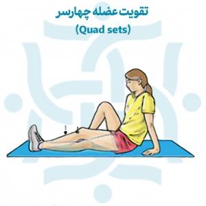 تقویت عضله چهارسر