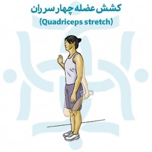 کشش عضله چهار سر ران تمرینات ورزشی در درد مفاصل ساکروایلیاک