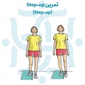 تمرین Step-up