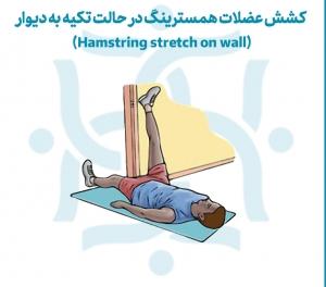 کشش عضلات همسترینگ در حالت تکیه به دیوار