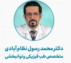 دکتر محمد رسول نظام ابادی