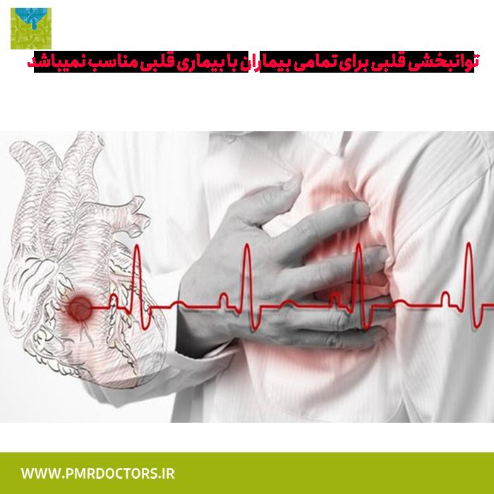 توانبخشی قلبی برای تمامی بیماران با بیماری قلبی مناسب نمیباشد