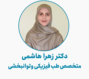 دکتر زهرا هاشمی