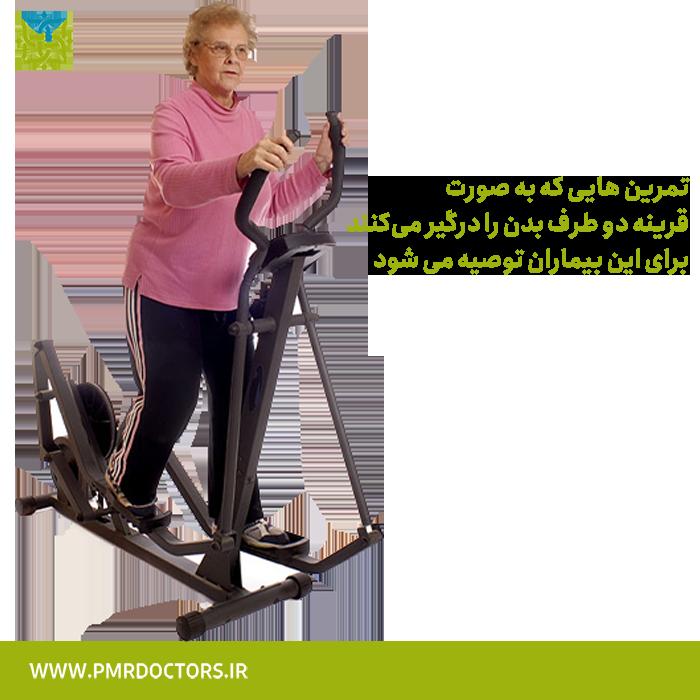 پارکینسون، درمان های توانبخشی، علایم بیمار پارکینسون، علت بیماری پارکینسون ، ورزش در پارکینسون