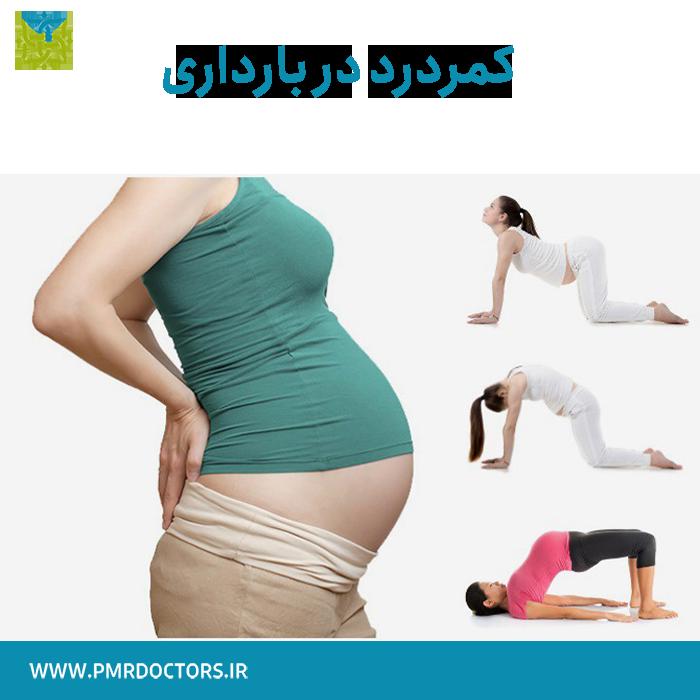 کمر درد در دوران بارداری - ورزش برای زنان باردار - متخصص طب فیزیکی و توانبخشی