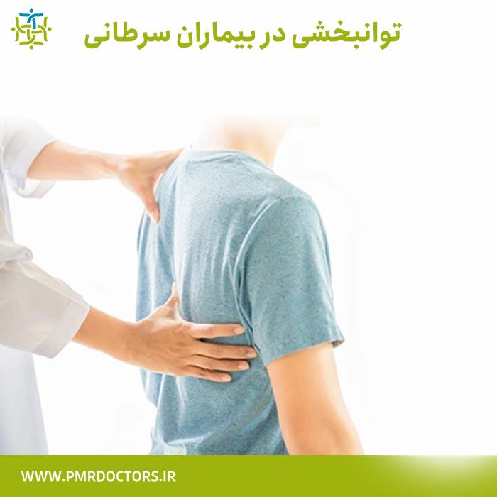 توانبخشی پس از سرطان - روش دارویی و غیردارویی درمان سرطان
